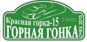 КРАСНАЯ ГОРКА 2015