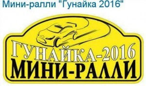 logo gunaika 16
