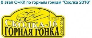 logo skolka16