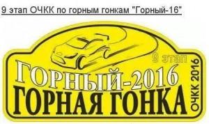 Logo gorn 16